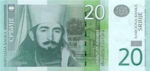 Monnaie serbe 20 dinars